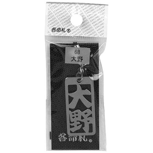 ロマネスク 各命札 大野 No68