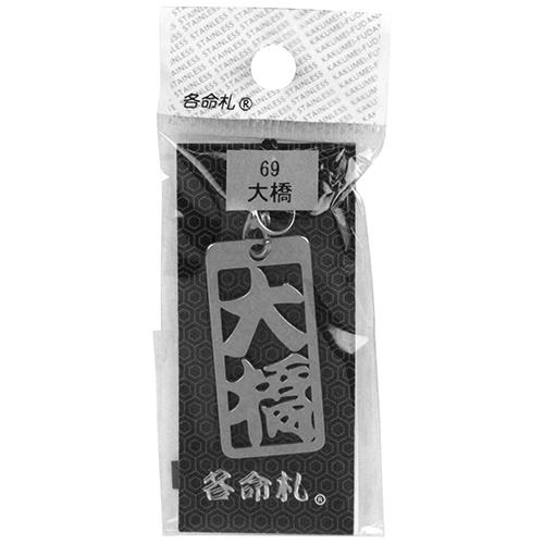 ロマネスク 各命札 大橋 No69