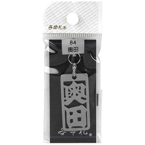 ロマネスク 各命札 奥田 No84