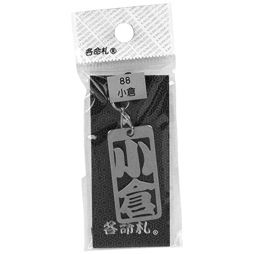 ロマネスク 各命札 小倉 No88