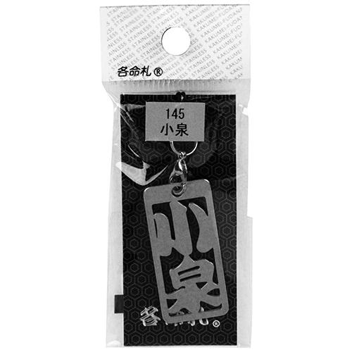 ロマネスク 各命札 小泉 No145