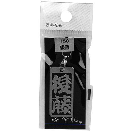 ロマネスク 各命札 後藤 No150