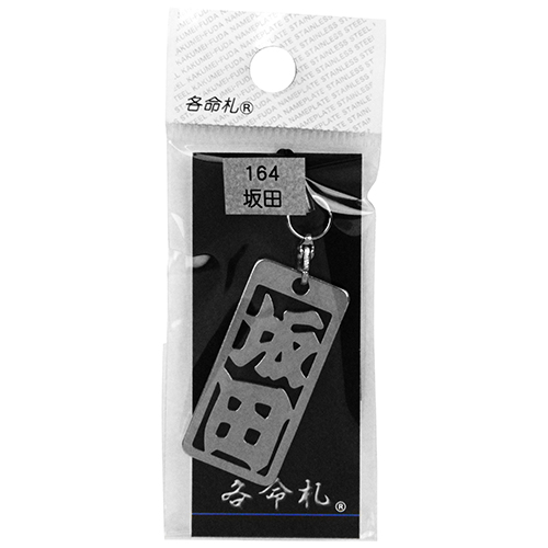 ロマネスク 各命札 坂田 No164