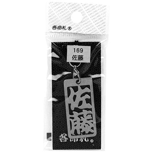 ロマネスク 各命札 佐藤 No169