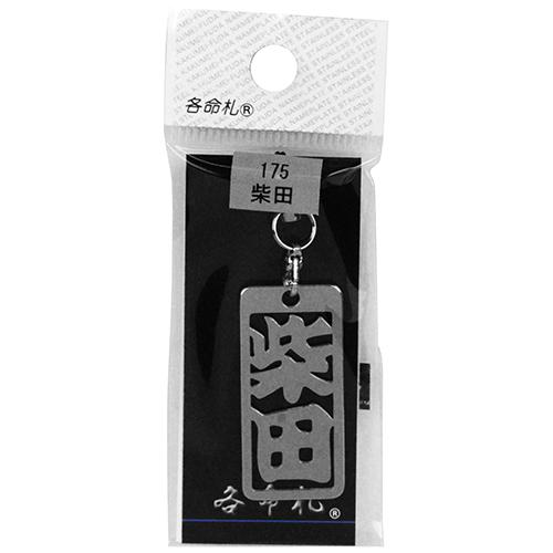 ロマネスク 各命札 柴田 No175