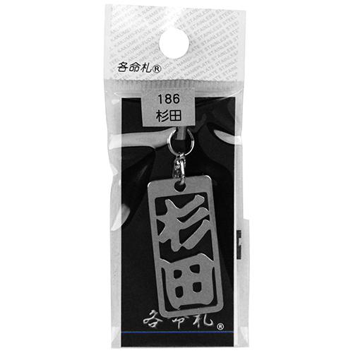 ロマネスク 各命札 杉田 No186