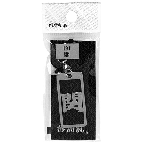 ロマネスク 各命札 関 No191
