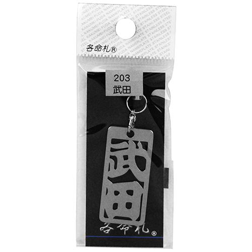 ロマネスク 各命札 武田 No203