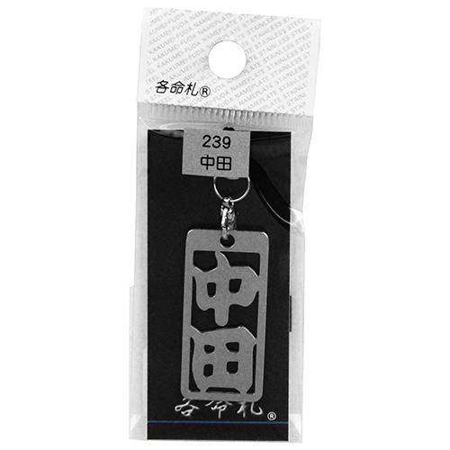 ロマネスク 各命札 中田 No239