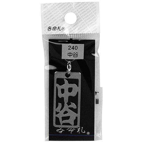 ロマネスク 各命札 中谷 No240
