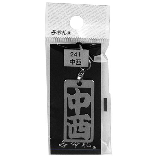 ロマネスク 各命札 中西 No241