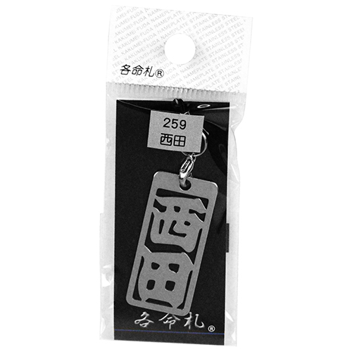 ロマネスク 各命札 西田 No259