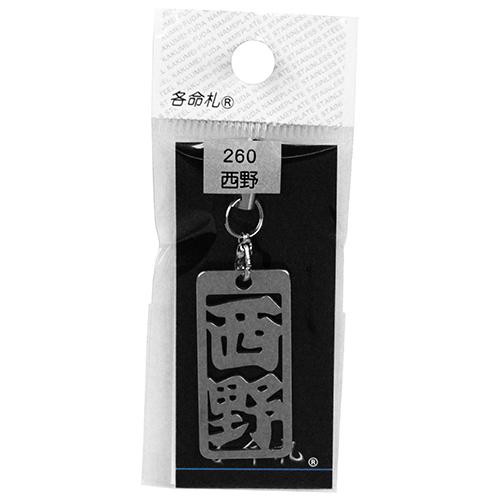 ロマネスク 各命札 西野 No260