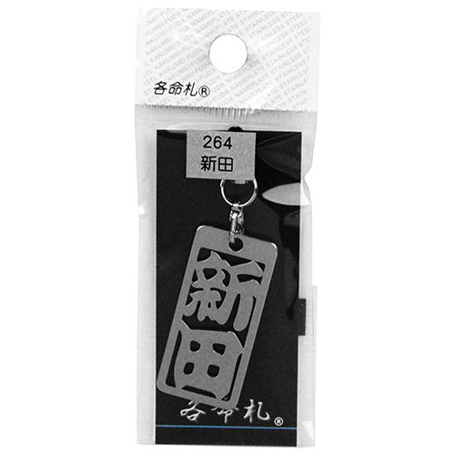 ロマネスク 各命札 新田 No264
