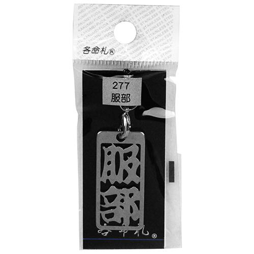 ロマネスク 各命札 服部 No277