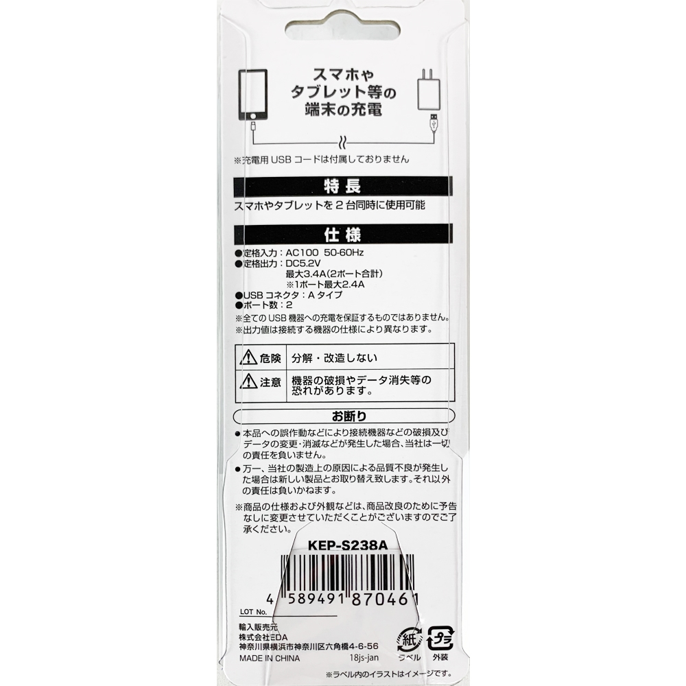USBアダプター3.4A KEP−S238A