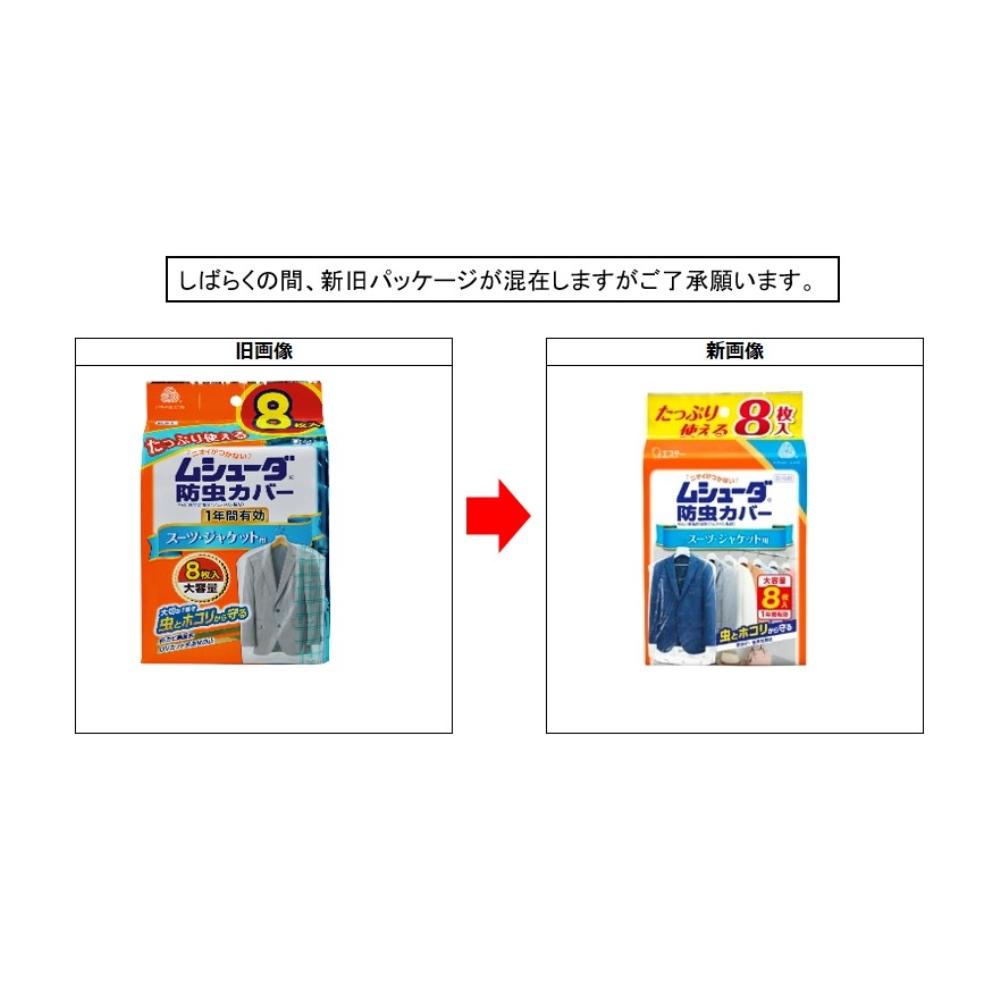 ムシューダ防虫カバー スーツ・ジャケット用 1年用 8枚入
