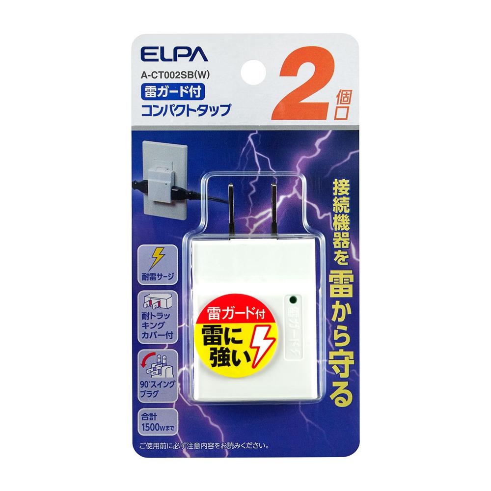 ELPA コンパクトタップ耐雷 A−CT002SB(W)