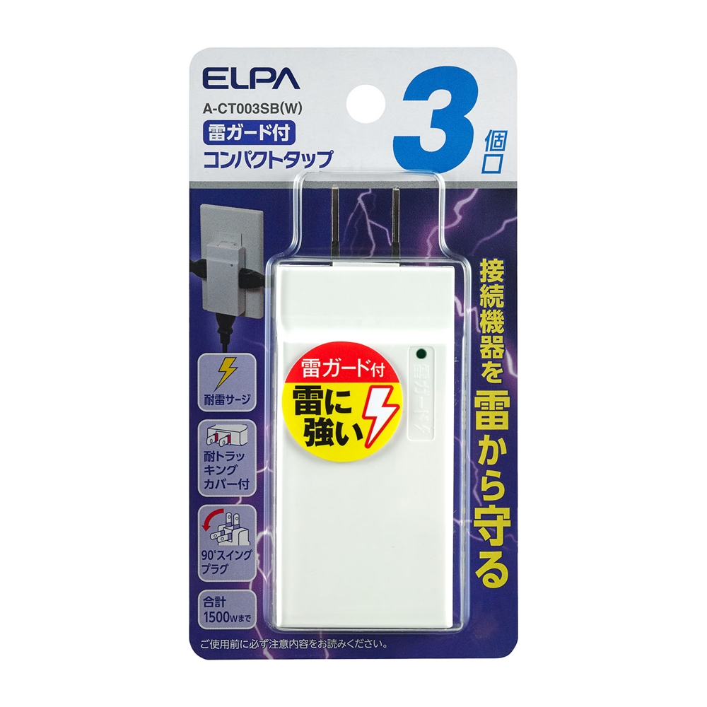 ELPA コンパクトタップ耐雷 A−CT003SB(W)