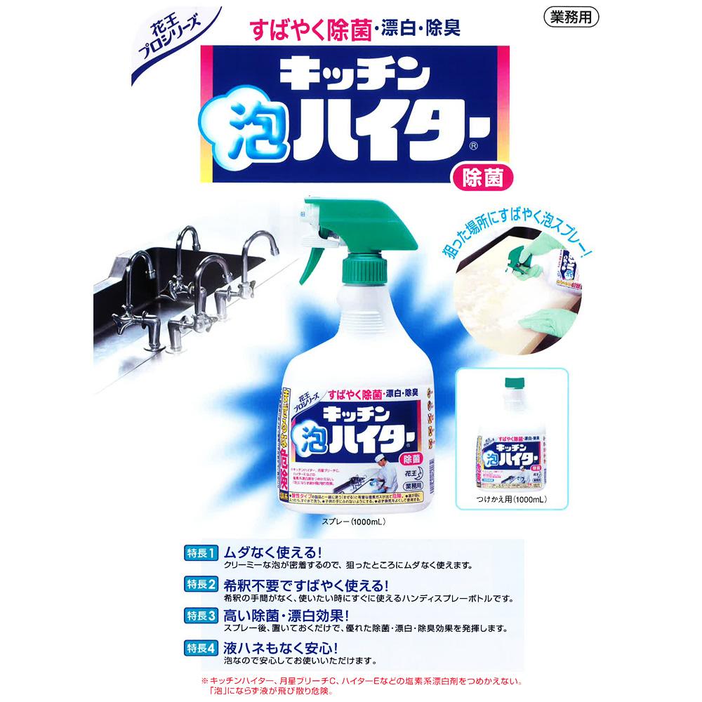 花王 キッチン泡ハイター業務用 本体 1000ml