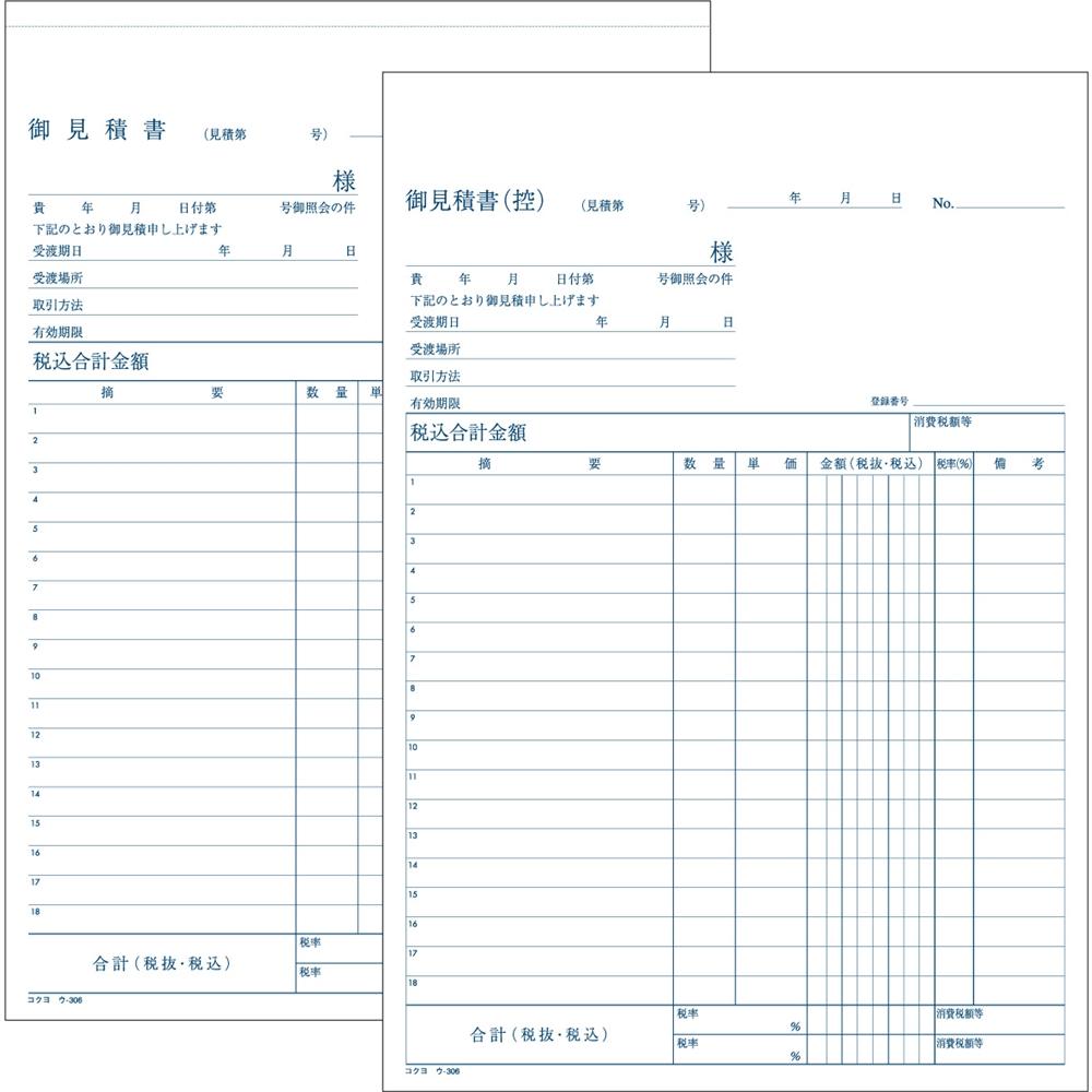 コクヨ(Kokuyo)  NC複写簿ノーカーボン見積書B5タテ型18行40組 ウ-306