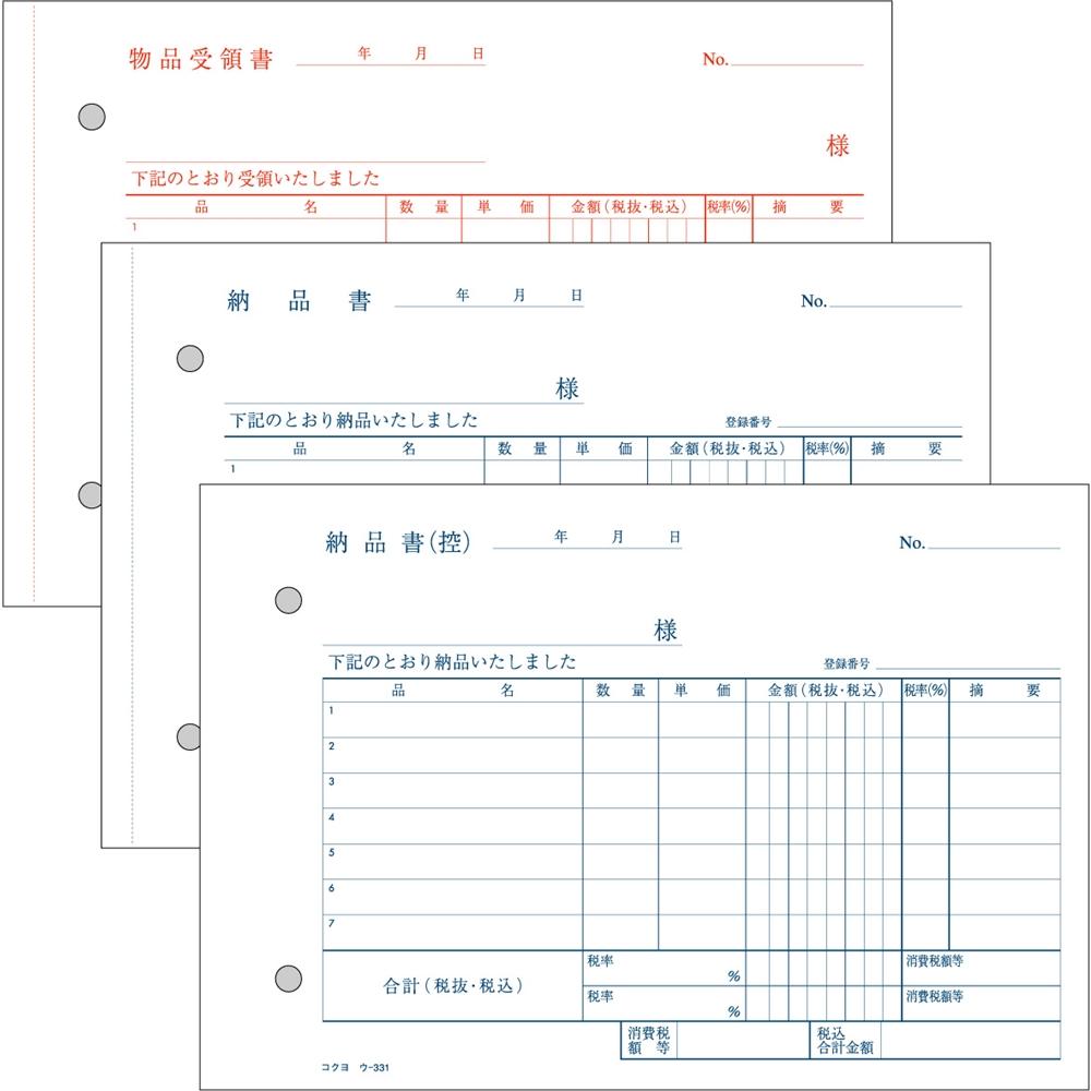 コクヨ(Kokuyo)  NC複写簿ノーカーボン3枚納品書(受領付き)B6ヨコ型7行50組 ウ-331