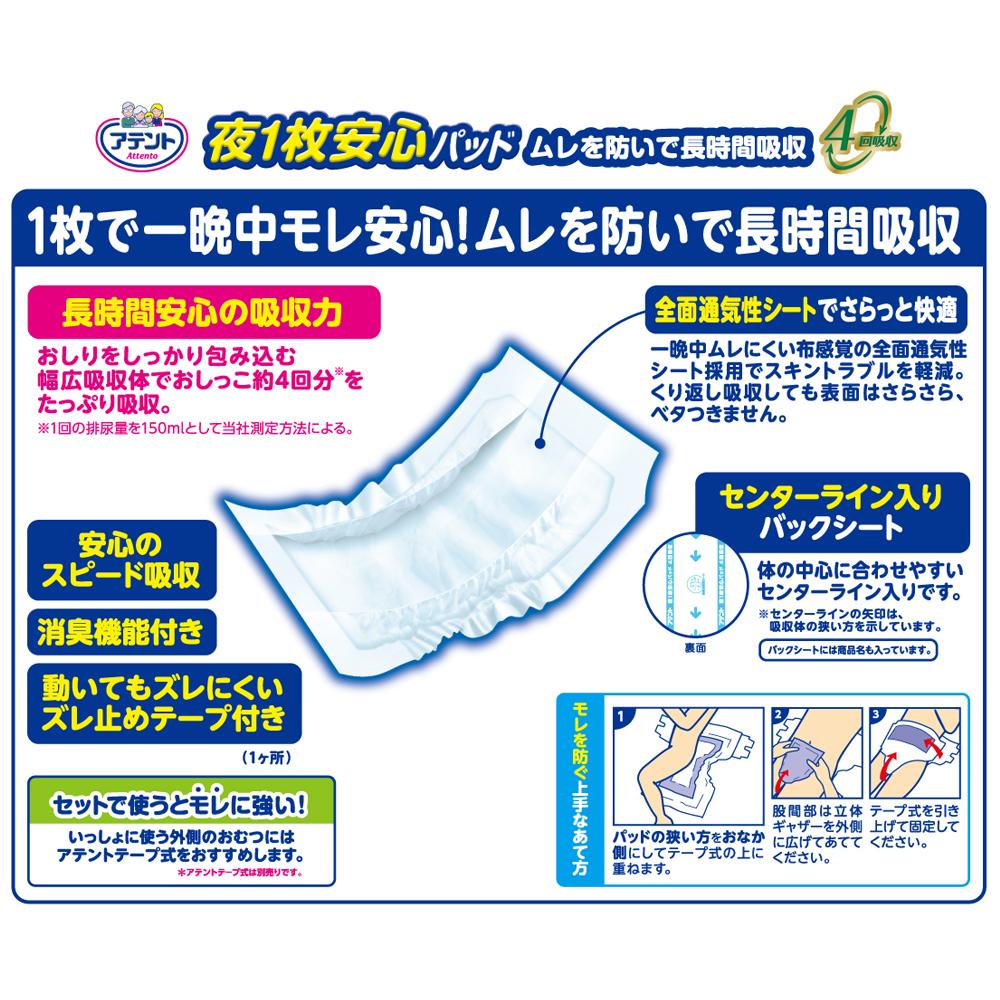 アテント 夜1枚安心パッドムレを防いで長時間吸収4回吸収42枚 介護オムツ 重度 ×6個セット