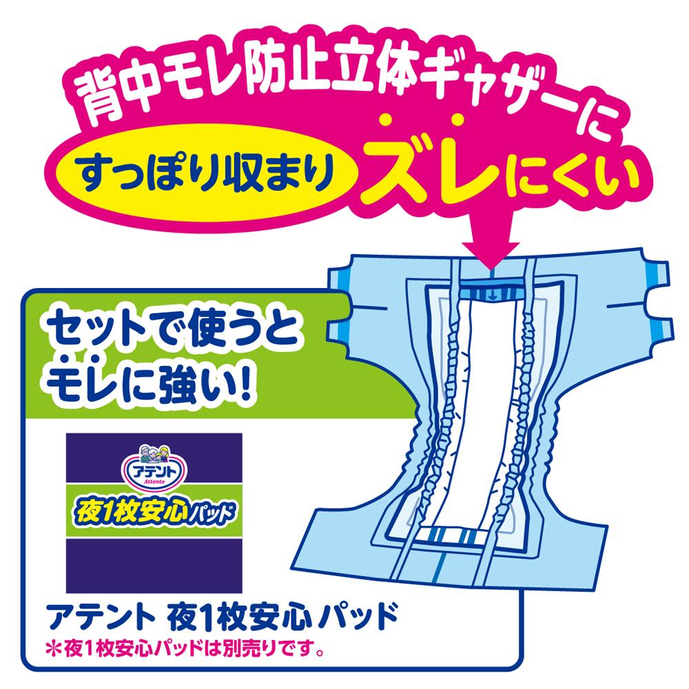 アテント 背モレ・横モレも防ぐうす型スーパーフィットテープ式 S〜M20枚 介護オムツ 重度 ×3個セット