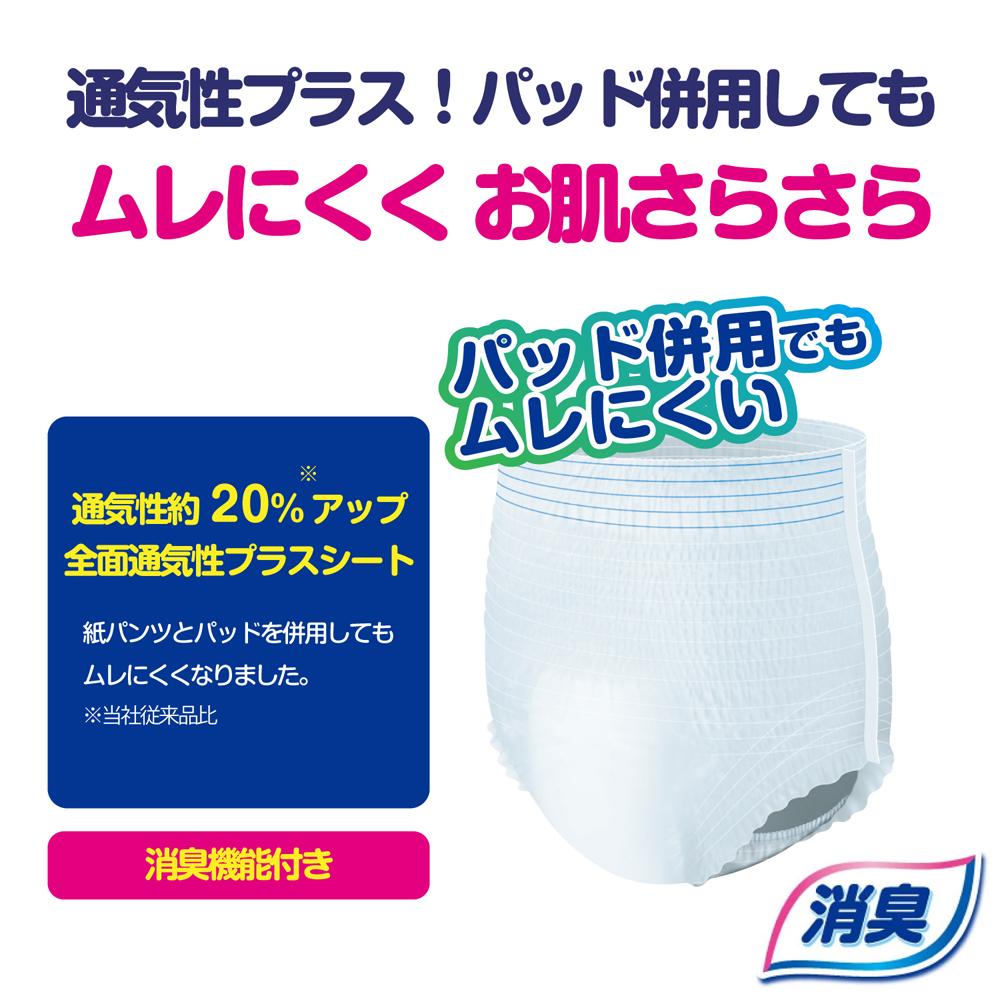 アテント うす型さらさらパンツ 通気性プラス L男女共用 20枚 介護オムツ 中度 ×3個セット