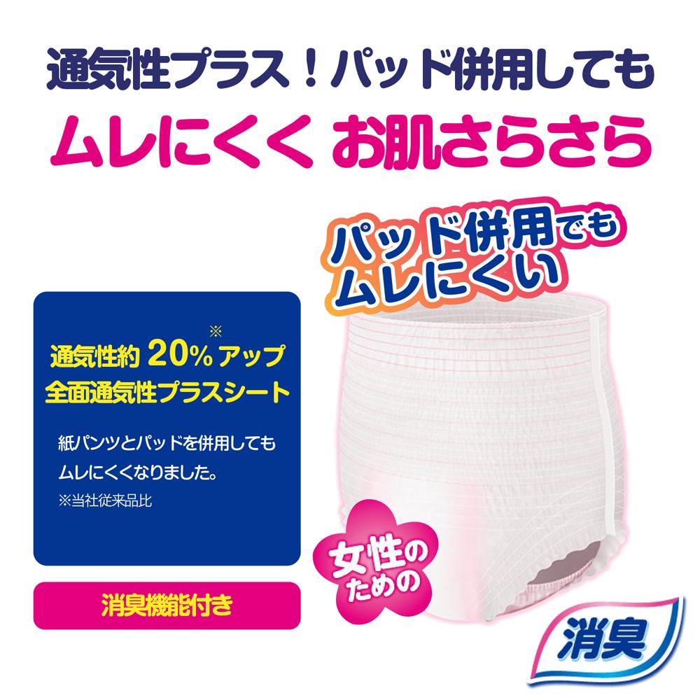 アテント うす型さらさらパンツ 通気性プラス M女性用 22枚 介護オムツ 中度 ×3個セット