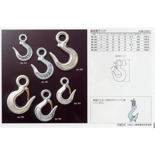 鍛造環付フック BK−961 0.3トン