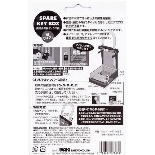 スペアーKeyBOX WAKI Mサイズ 黒