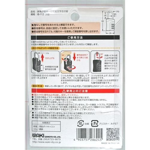 非常解錠キー付可変錠 IB−112 3段
