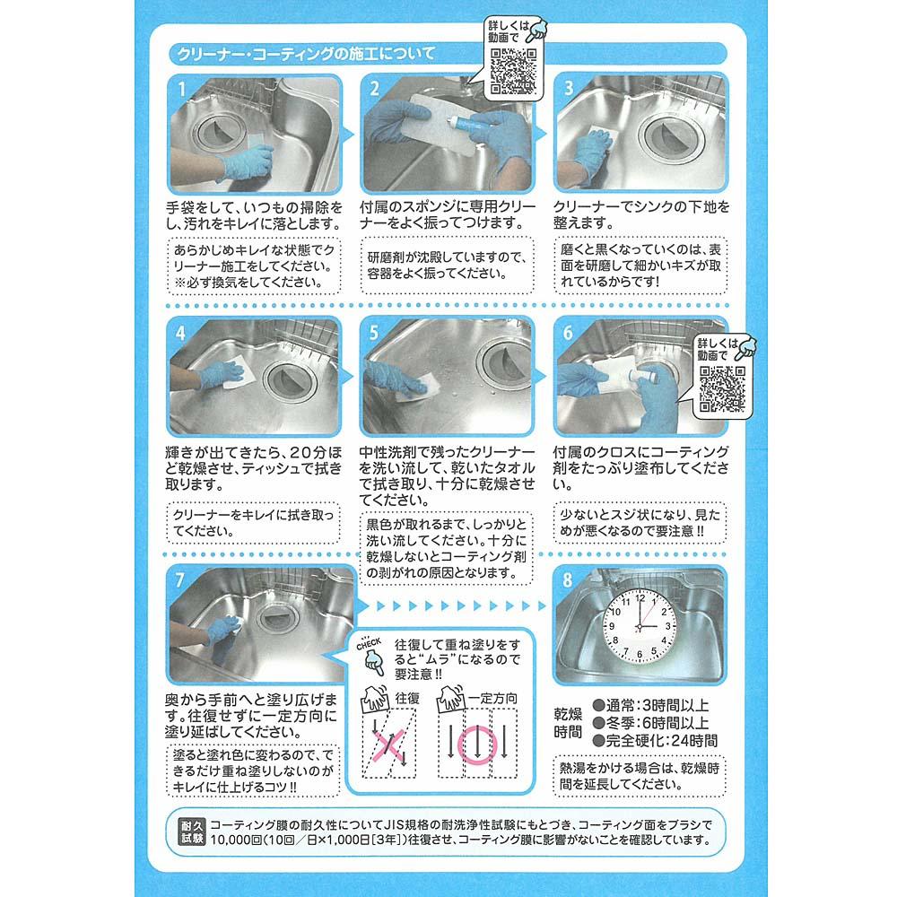 ステンレスシンクコーティング剤 CTG002 15ml