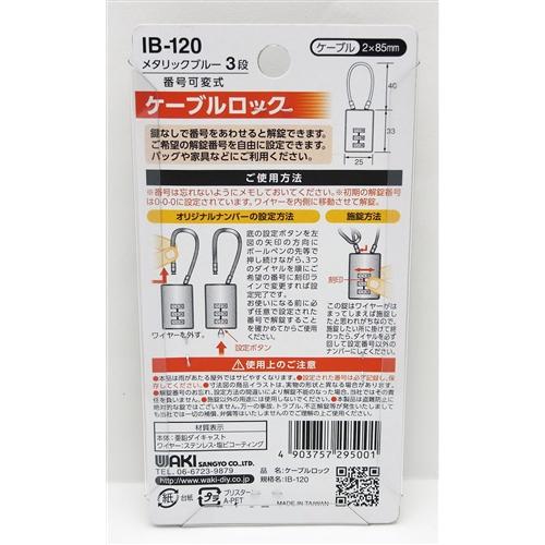 ケーブルロック IB−120 2x85MM メタリックブルー 3段