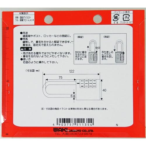 ツル長角文字合せ錠 VA−135 #5000 40mm