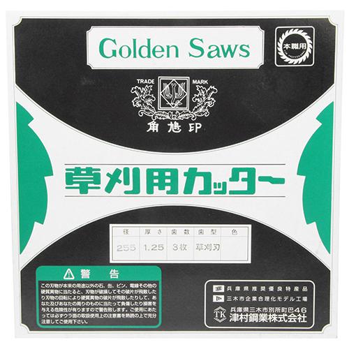 ツムラ 切込3枚刃(ミガキ) 255mm