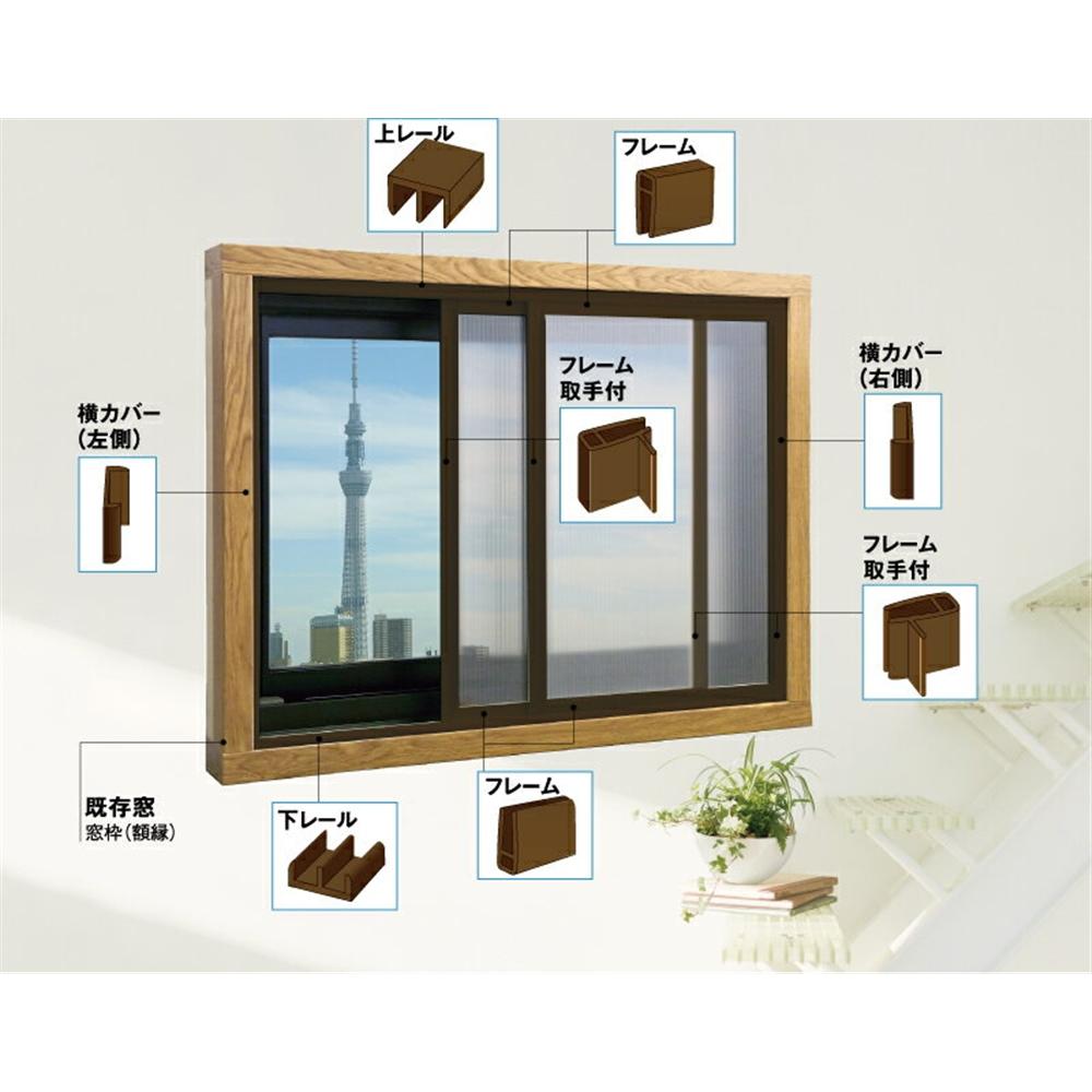 アクリサンデー エコな簡易内窓キットM ブラウン 引違窓 幅1800×高さ900mm以内用 面材付(クリア中空板) ※お客さま組立 断熱・節電・防音・結露防止