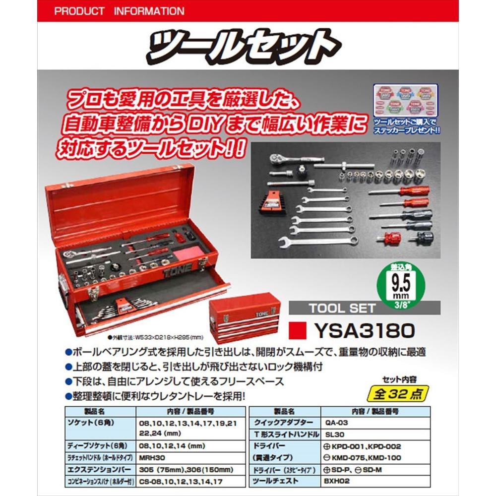 TONE ツールセット (32点セット) 工具箱付 レッド YSA3180