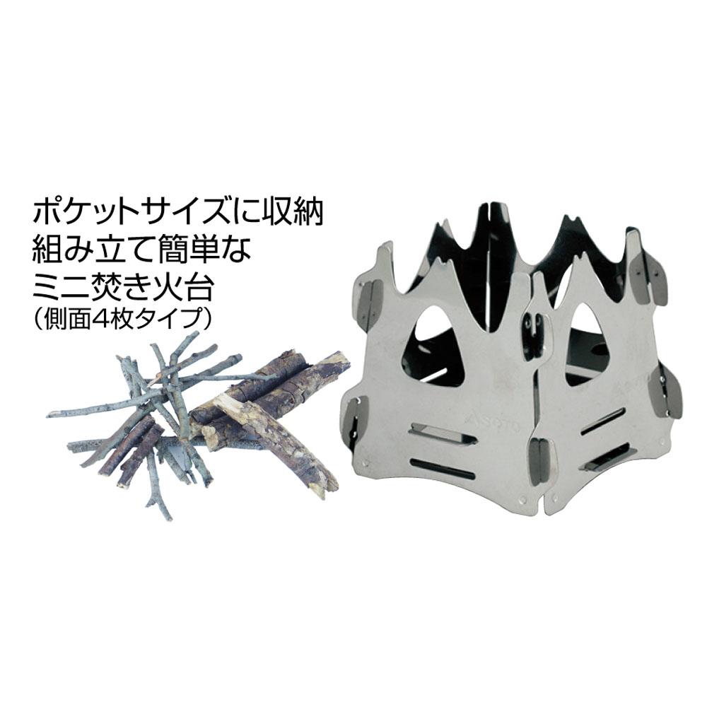 SOTO(ソト) 焚火台テトラ ST-941(※食器・燃料は付属しておりません)