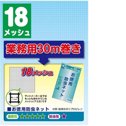 ダイオ化成(Dio) 網戸用防虫ネット(網戸替網) 18メッシュ グレー 幅約91cm×30m巻                  グレー