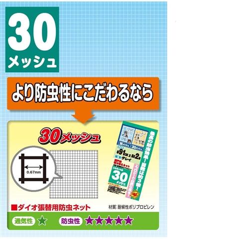 ダイオ化成(Dio) 網戸用防虫ネット(網戸替網) 30メッシュ グレー 幅約 91cm×2m巻