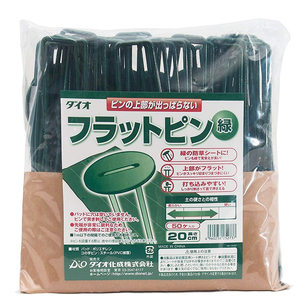 ダイオ化成(Dio) 防草フラットピン緑色20cm 50P