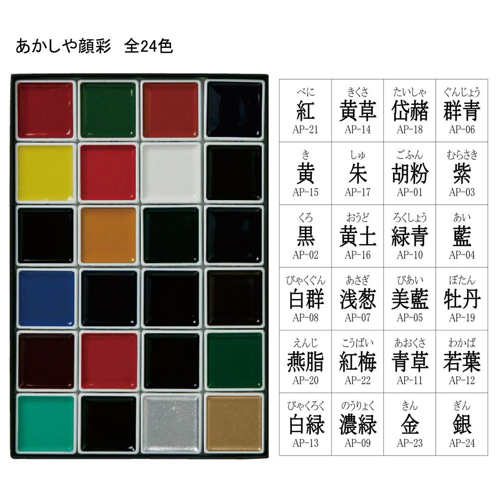 あかしや顔彩24色A P260−24V