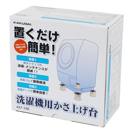 カクダイ 洗濯機用かさ上げ台 437−100