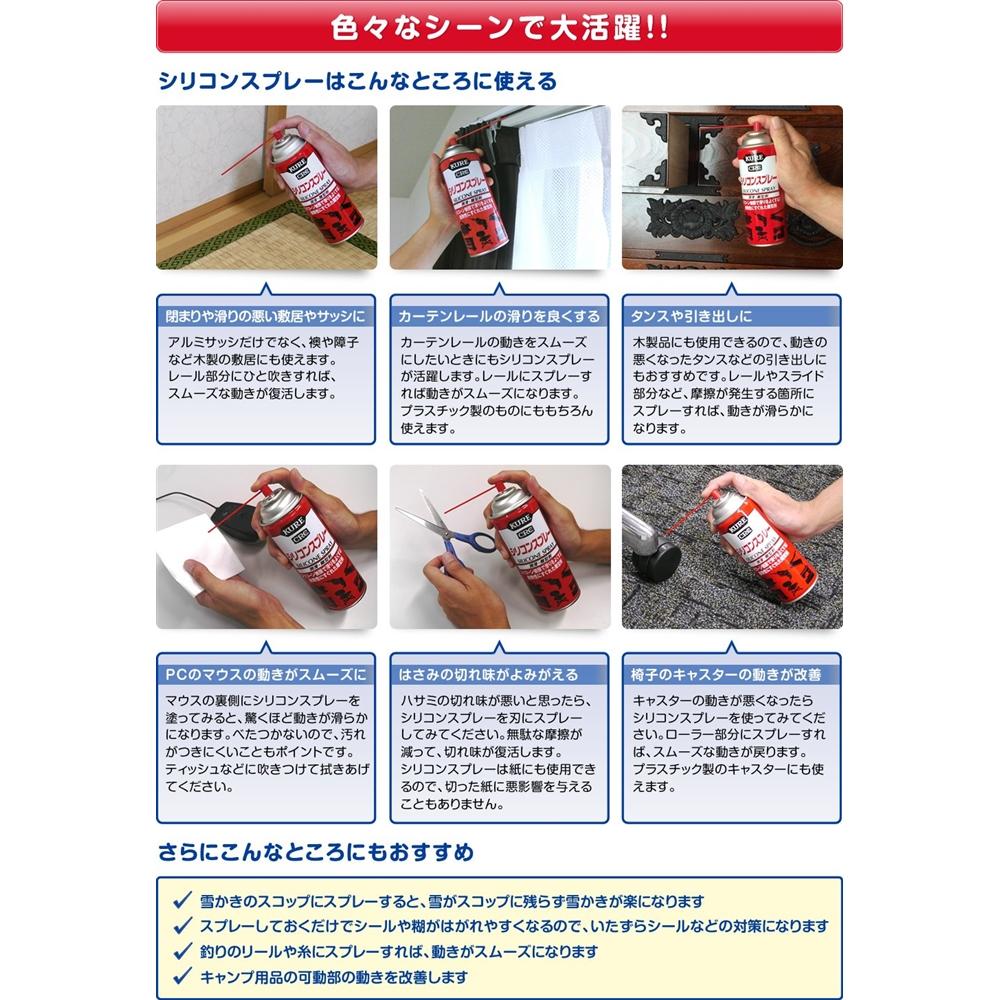 KURE(呉工業) シリコンスプレー 420ml 1046