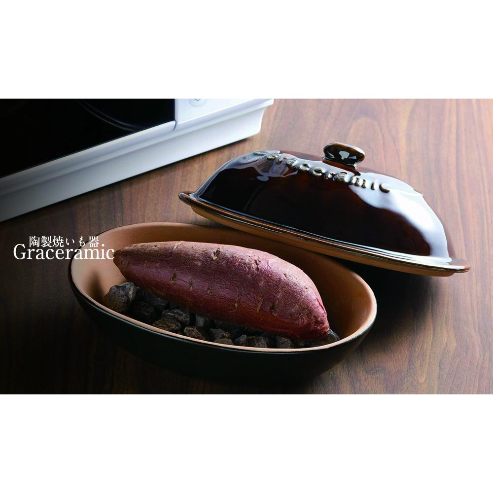 陶製焼きいも器 グレイスラミック