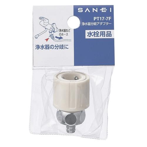 SANEI 浄水器分岐アダプターPT17-7F