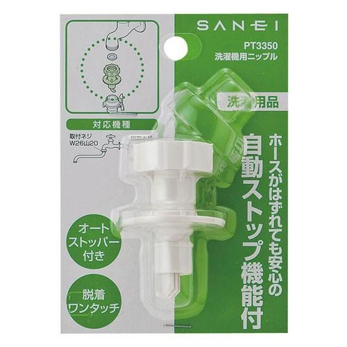 SANEI 洗濯機用ニップルPT3350