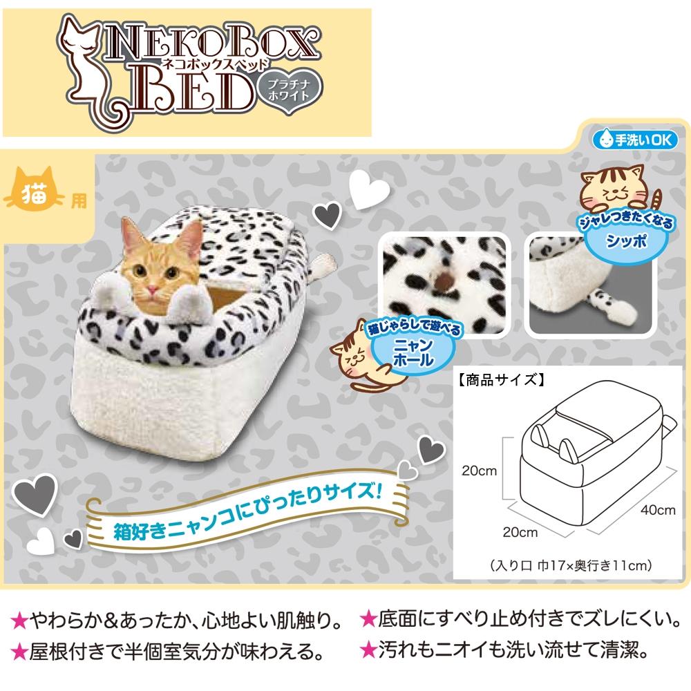 ネコボックスベッド プラチナホワイト 猫専用ベッド
